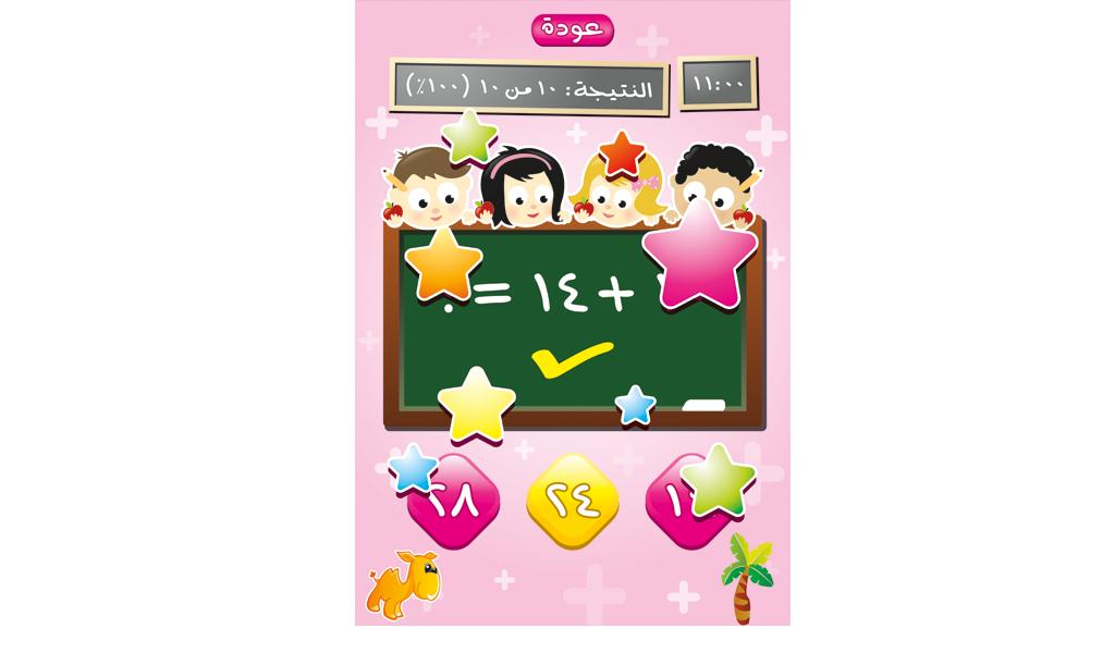 Hesabi - App 1