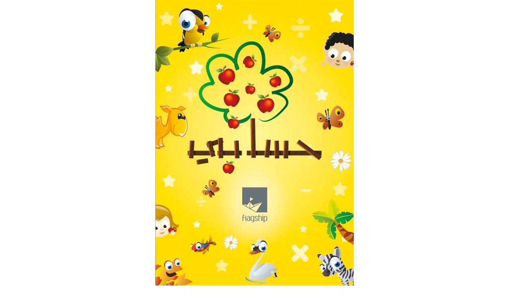 Hesabi - App 2