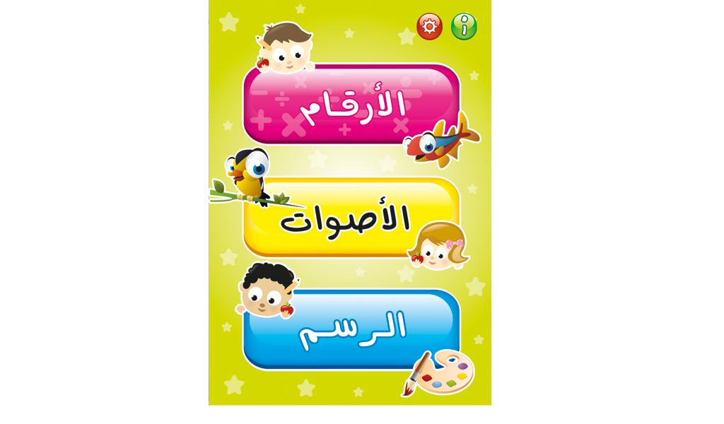 Hesabi - App 3