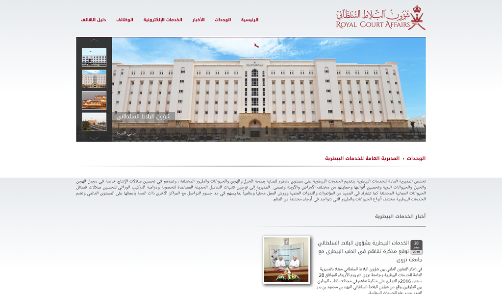 Oman - Text