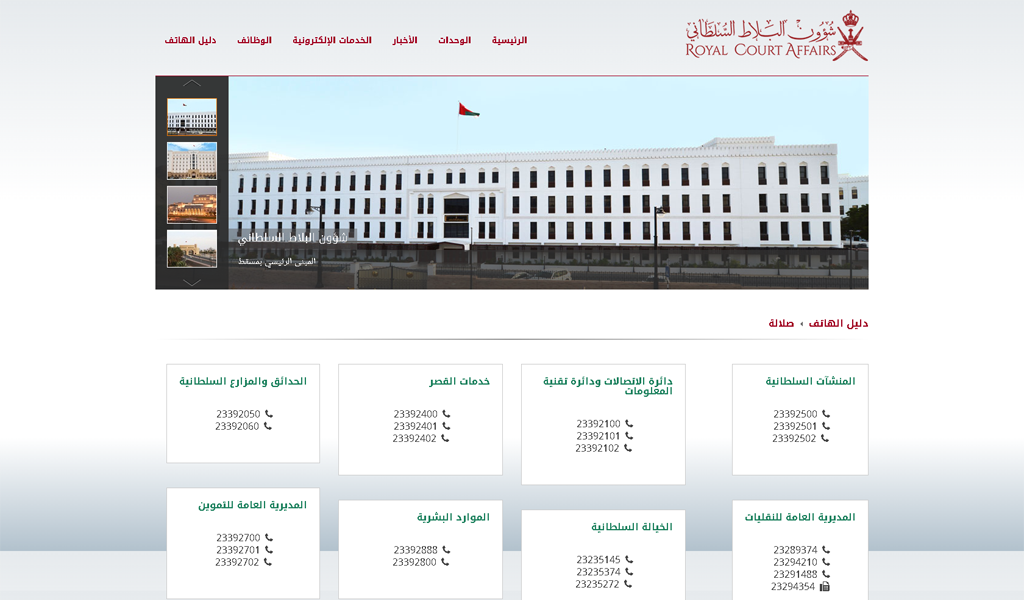 Oman - contact