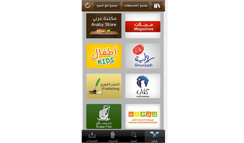 Rufoof - App 3