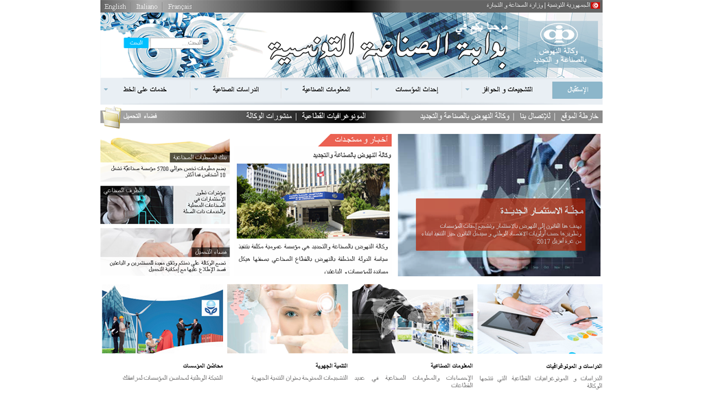 Tunisia - Main page Arab