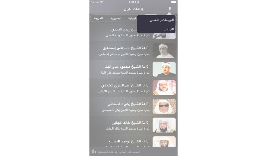 Quran Radio - App 2